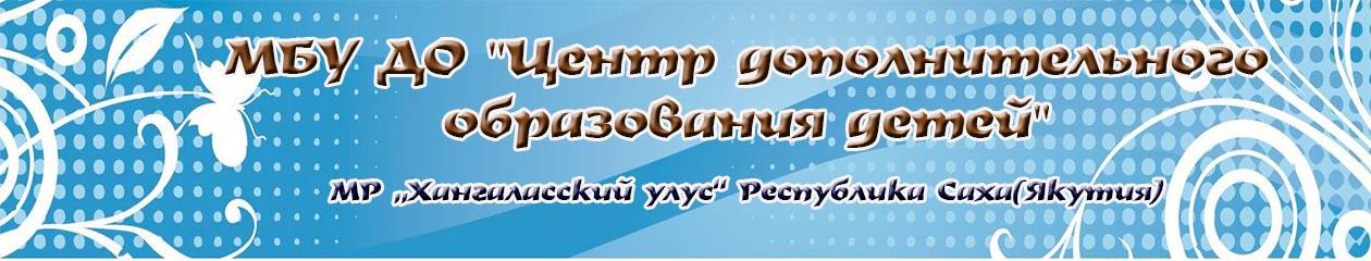 """МБУ ДО """"Центр дополнительного образования детей"""""""